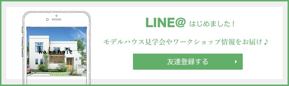 LINE@で最新情報お届け